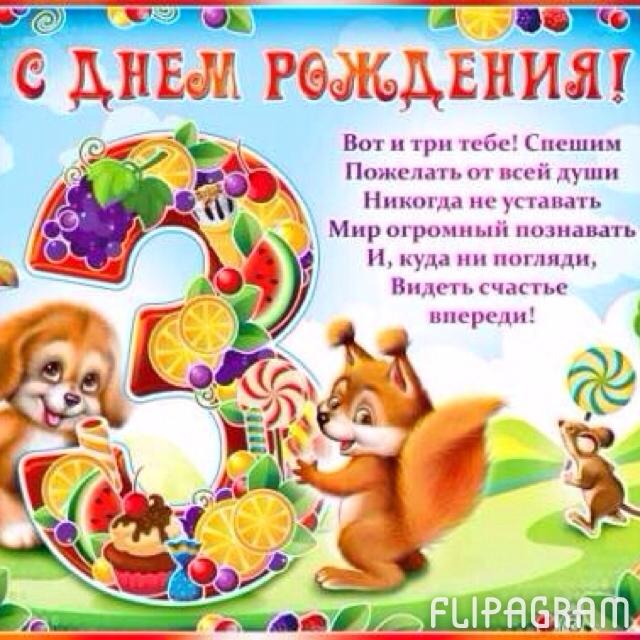 Дня, открытка дочери на 3 года
